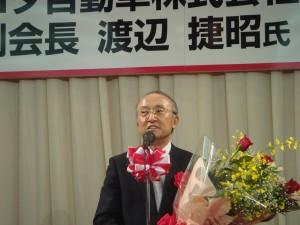 トヨタ自動車㈱渡辺副会長歓迎レセプション