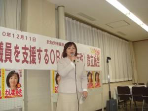 和嶋未希衆議院議員を支えるOBの会設立