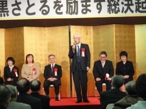 新田嘉一最高顧問熱烈演説ありがとうございます