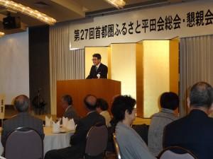 第27回首都圏ふるさと平田会総会にて来賓祝辞