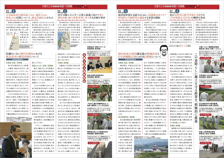 県政報告Vol3-2