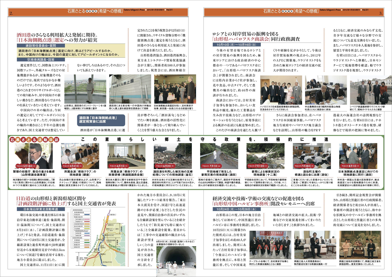 県政報告Vol1-2