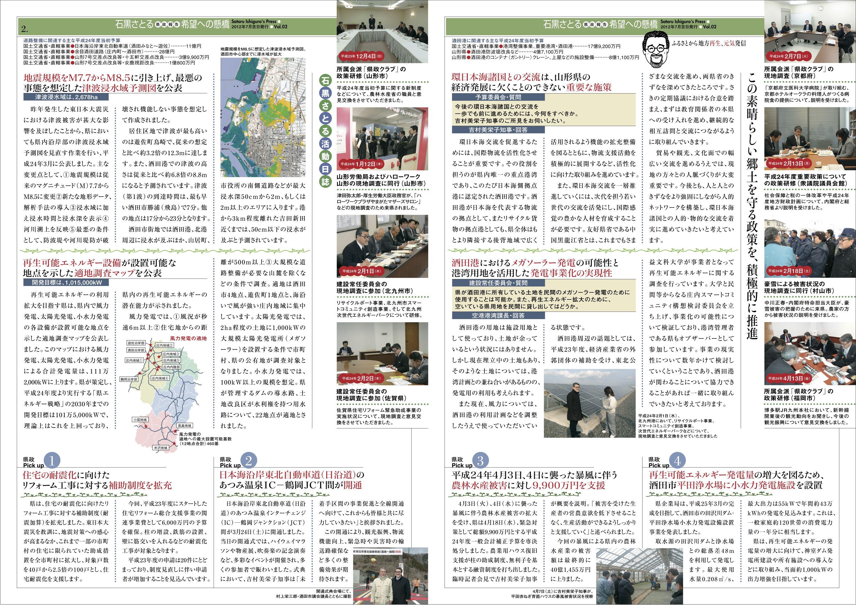 県政報告Vol2-2