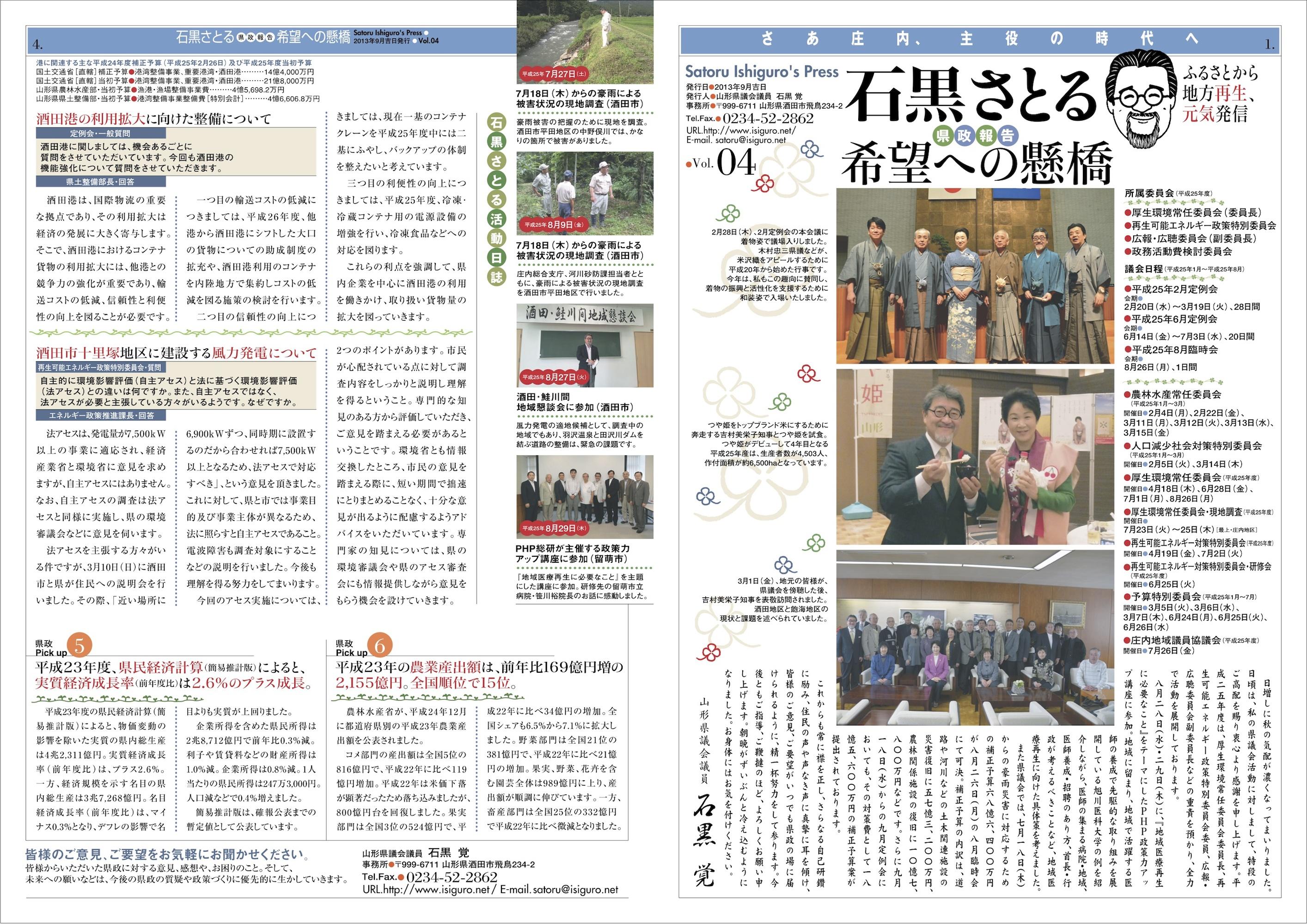 県政報告Vol_4