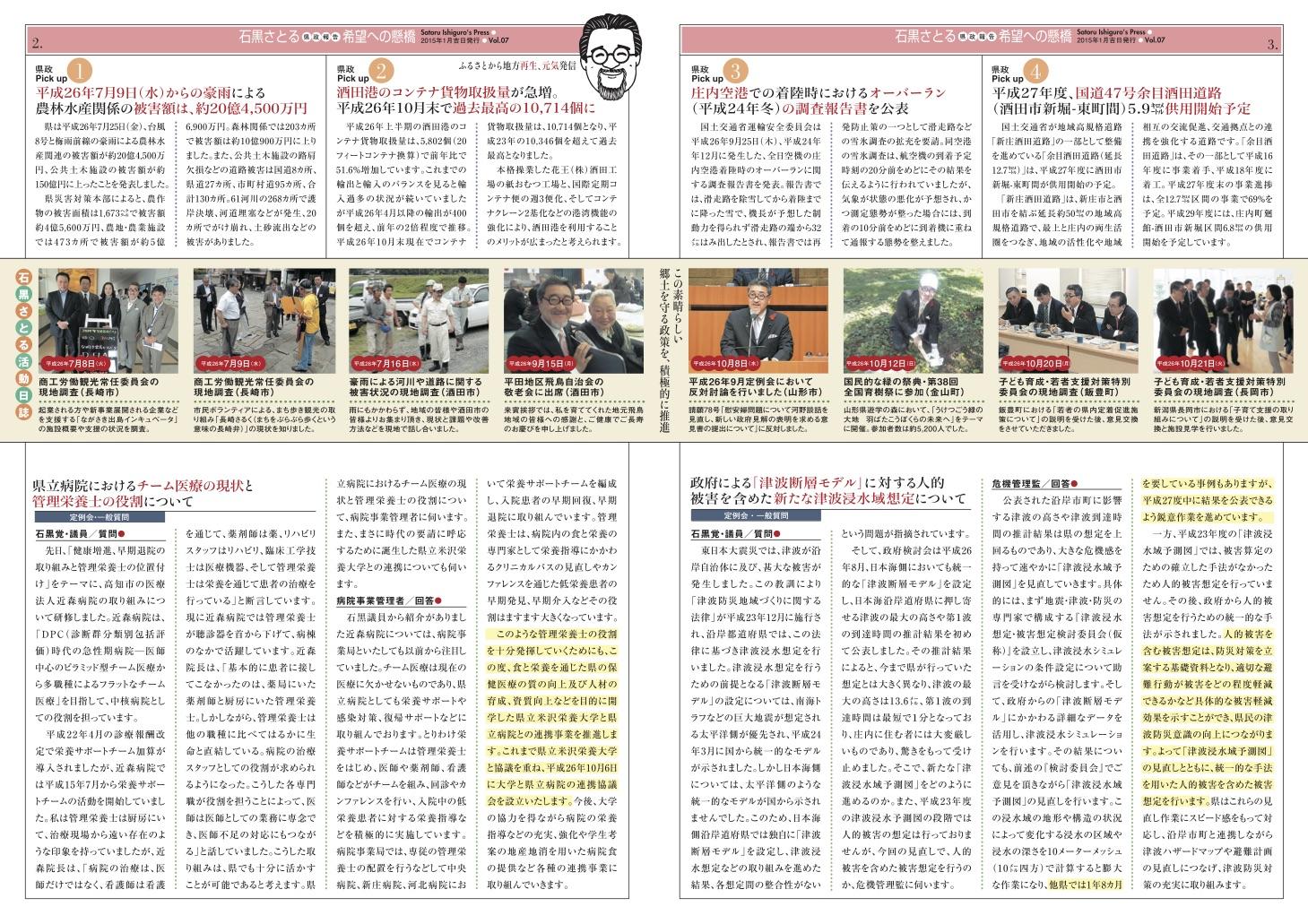 vol07石黒県政2頁3頁